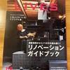 【リノベ】本日発売の「LiVES」に掲載されました