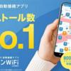 『タウンWiFi』アプリの評判、口コミ!【危険性、Android、iPhone、格安スマホ、アプリ】