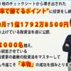 『菅原式日経225先物デイトレード塾』人気の理由とは?