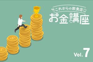 【後編】飲食店の確定申告、抑えるべきポイント〜経費の対象と手順〜