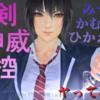 【巫剣神威控】美少女JK剣劇アクションゲームをやってみた【ぽてと仮面/たぶんVtuber】