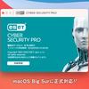 ESET Cyber Security Pro、3月23日からmacOS Big Surに対応!