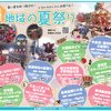 広報なにわの「浪速区のお祭り一覧」に細工があるのご存知でしたか?