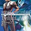 機動戦士ガンダム Twilight AXIS 2巻の書影公開