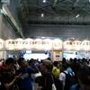 大阪マラソンの前日受付へ