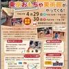 明日、明後日は木育キャラバンin由利本荘!