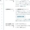 ツイッターの位置情報管理、ちゃんとやってる?