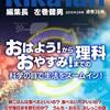 『RikaTan(理科の探検)』誌2019年2月号販売中! 特集「おはよう! から おやすみ! までの理科- 科学の目で生活をズームイン!」