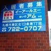 漢字の間違い? だから北海道は学力が低い?(笑)