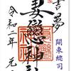 妻戀神社の御朱印(東京・湯島)〜「悪夢」の長蛇の列を離れ「吉夢」の神社へ