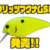 【O.S.P】シャローマグナムクランク「ブリッツマグナムSR」発売!