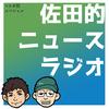 特別回『佐田的ニュースラジオ2』