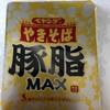 ペヤング 豚脂MAXを食べてみた!