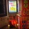 1本60円の串焼きはまんで美味かった