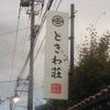 トキワ荘です。