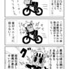 自転車をまたげなくなったカニ