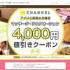 C CHANNEL(シーチャンネル)✕EPARKリラク&エステのコラボで4,000円オフクーポン配布中!!