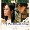 映画『ビブリア古書堂の事件手帖』ネタバレ感想&評価! 小説に関する映画だからこそできる演出がいっぱい!