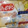 新・冬の定番!? 亀田製菓「ハッピーターン 冬のホワイトmix」