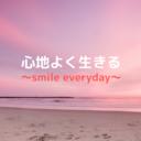心地よく生きる~smile everyday~