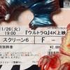 『ウルトラQ』4K上映 in TOHOシネマズ上野