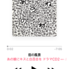 iCloud Musicライブラリを使い始めてから勝手に変わってしまったアートワーク