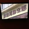 札幌国際芸術祭【北専プラザ佐野ビル&AGS6・3ビル&金市館ビル】