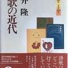 詩歌の近代 日本の50年 日本の200年 岡井隆