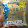 ヤマザキ こいくち チーズクリーム シリア産レモンの果汁入りペースト 食べてみました