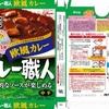 カレー生活(番外レトルトカレー編)58品目 グリコ カレー職人 欧風カレー(中辛) 99+税円