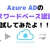 Azure Active Directory で遊ぶ - SSO環境でパスワードベース認証を試す -