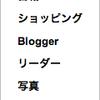 無料でWordのような文章作成ができるツール「Google ドキュメント」が素晴らしい。