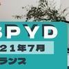 【SPYD7月リバランス】高配当ETF・SPYDのリバランスについて確認!今後のSPYD投資方針。