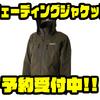 【リトルプレゼンツ】ストレッチ透湿防水素材採用のジャケット「JK-21 ウェーディングジャケット」通販予約受付中!