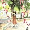 入江喜和「たそがれたかこ」 今のこの気持ちほんとだよね!