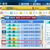 熊本AS【赤羽】
