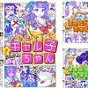 鈴木健也『おしえて!ギャル子ちゃん』1〜4巻