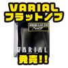 【DRT×ワーキングクラスゼロ】人気メーカーコラボノブ「VARIAL フラットノブ」発売!