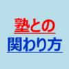塾との関わり方 ~早稲田アカデミー~