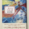 【308】一度きりの大泉の話(読書感想文84)