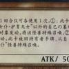 【遊戯王】中国語版のドラゴンメイド・ナサリーに「日本語テキストが」!?
