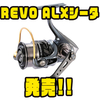 【AbuGarcia】タフとライトを両立したハイパフォーマンスリール「REVO ALXシータ」発売!
