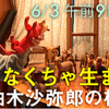 日曜美術館「うれしくなくちゃ 生まれない 染色家 柚木沙弥郎の模様人生」