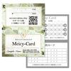 【サロンメンバーズカード作成】美容室スタンプカード・エステご予約カード注文印刷