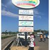 最高のしまなみ海道!ジェラートと輪空へ宿泊【その④】1日目終了