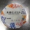 栄屋乳業:生杏仁プリン