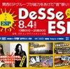 神バンド「藤岡幹大&大村孝佳」トーク&ライブイベント開催決定!