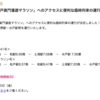 水戸黄門漫遊マラソン特別列車運行!で、色々検討【67日前 第36回つくばマラソン】