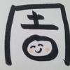 今日の漢字464は「周」。私の周りで起こる定年退職から、高齢者の働く未来を考える