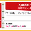 【ハピタス】ビックカメラSuicaカードが期間限定5,000pt(5,000円)にアップ! さらに最大4,000円相当のポイントプレゼントも!